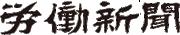 読者専用サイト 労働新聞