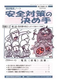 安全対策の決め手   労働新聞社