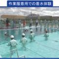 (写真5)着衣落水訓練の様子 2012年度