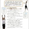 (写真2)ラジオ体操の利点をシンプルにまとめている