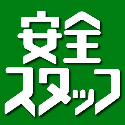 安全スタッフ編集部
