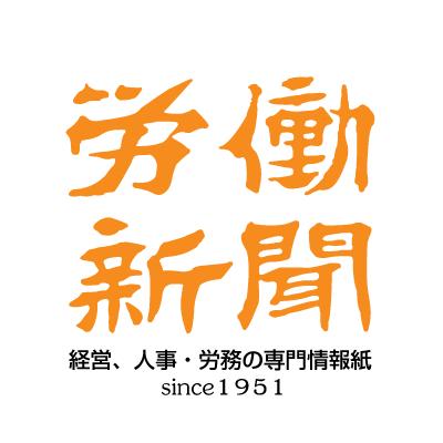 労働新聞編集部