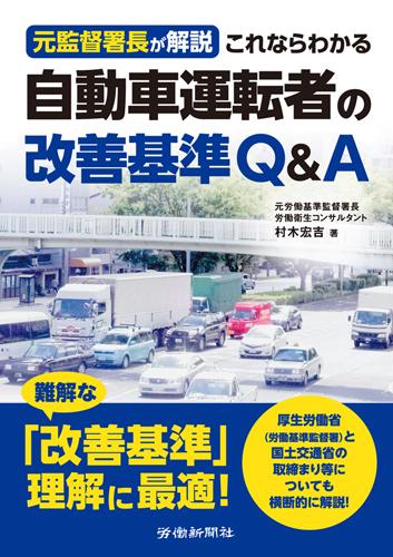 運輸業|書籍・DVDオンラインシ...