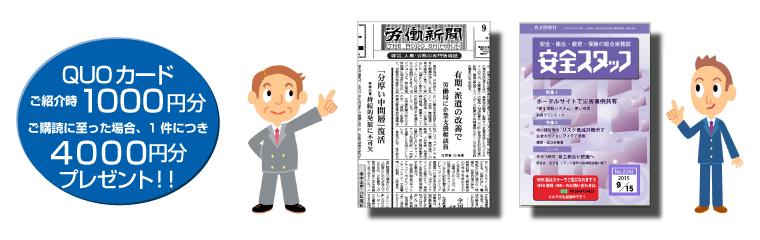 キャンペーンクオ・カード