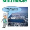 協力会社向け安全作業心得_表紙(H28.04バージョン)