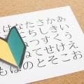 日本語 ひらがな
