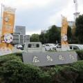 広島県庁 2