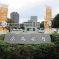 広島県庁 1