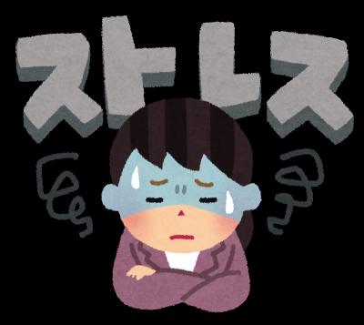 サラリーマン 社員 ストレス メンタルヘルス 2
