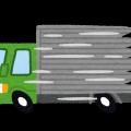 運輸業 運送業 トラック