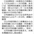 労新 1面(新書体)/1面 1月23日 3