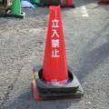 建設 工事 立入禁止 4