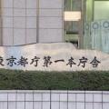 東京都庁 4