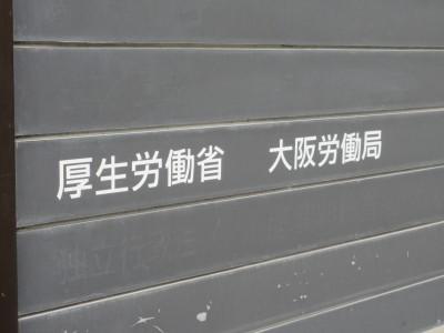 大阪労働局