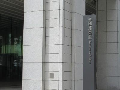 経団連 6