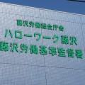 ハローワーク藤沢 藤沢労働基準監督署
