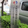 大阪西労働基準監督署 労基署