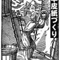 毎月違う職人が登場。(岩崎美術社「西洋職人づくし」より)。