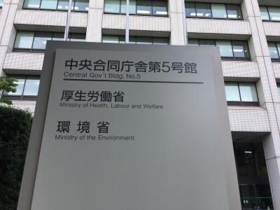 解雇の金銭救済制度 労契法へ請求権を明記 厚労省・専門検討会設置