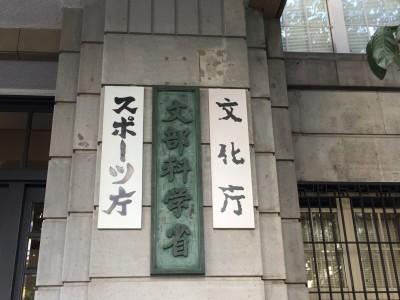 文科省 文化庁 スポーツ庁
