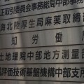愛知労働局 2