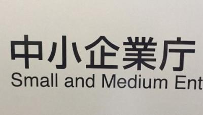 中小企業庁・平成31年度 働き方改革へ相談体制強化 「支援拠点」を増員