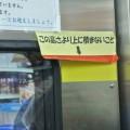 テープとメモ書きを貼付し注意喚起