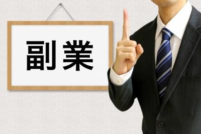 能力向上や人脈形成めざす 大企業で副業広がる