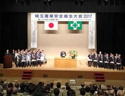 埼玉産業安全衛生大会