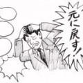 """""""適正価格""""でお願いします イラスト 吉川 泰生"""
