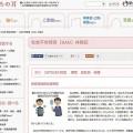 http://kokoro.mhlw.go.jp/over/000875.html 「こころの耳 SAD」で検索