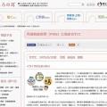 http://kokoro.mhlw.go.jp/over/000863.html 「こころの耳 PMS」 で検索