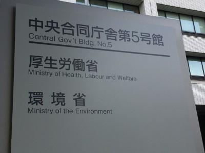36協定記載事項示す 働き方改革省令を公布 厚労省