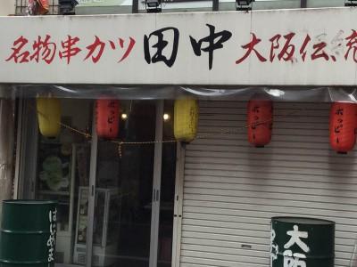 新卒が共同して新店舗運営 育成方法を見直す 串カツ田中・4月から