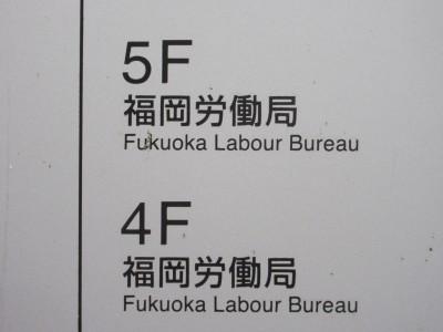 めだつ墜落防止違反 建設業へ夏期集中監督 福岡労働局