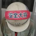 写真2 安全大将がひと目で分かるようオリジナルのヘルバンドを作成