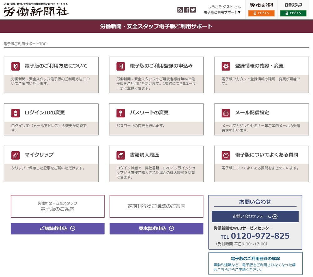 電子版ご利用サポートページのイメージ画面