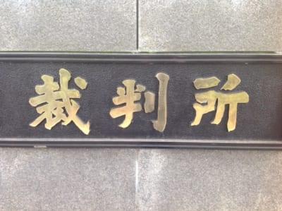 労組幹部への賠償請求棄却 団交で威迫と主張 東京地裁