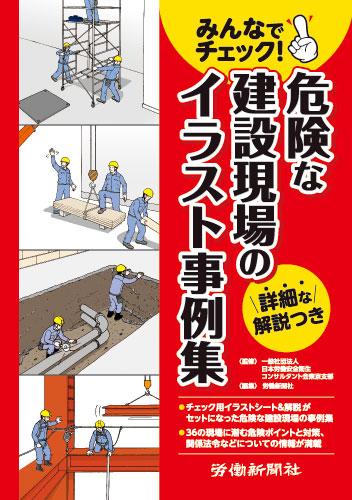 職場のあんぜんサイト:災害事例 - mhlw.go.jp