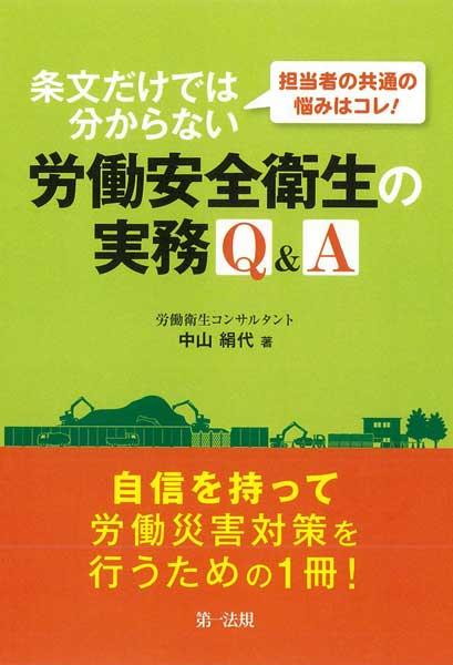 【今週の労務書】『条文だけでは分からない労働安全衛生の実務Q&A』 | 労働新聞社