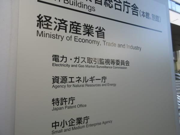 事業承継通じ経営革新促す 中企庁補助金
